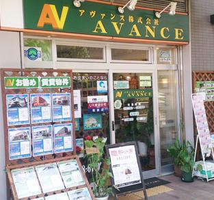 アヴァンスは阪急西宮北口から徒歩1分の不動産業社