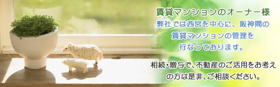 弊社では西宮を中心に、阪神間の賃貸マンションの管理を行っております。相続・贈与で不動産のご活用をお考えの方は、ご相談下さい。